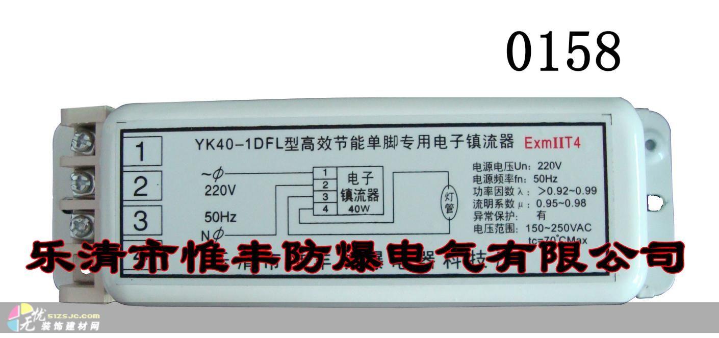 X2L节能单脚一拖二镇流器-镇流 整流器