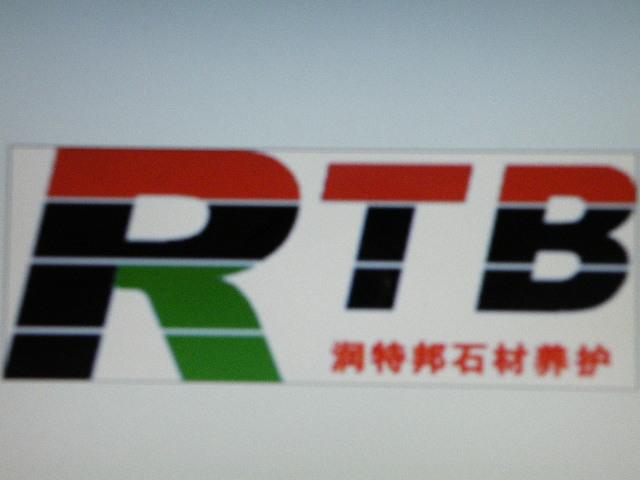 杭州润特邦石材养护工程有限公司