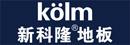 杭州科隆地板有限公司