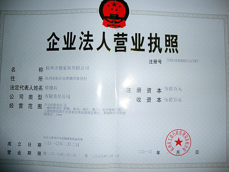 杭州丰德家具有限公司